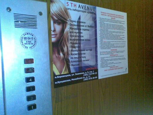 Реклама в жилых домах