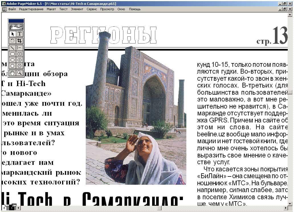 Програмку для верстки газеты на российском языке