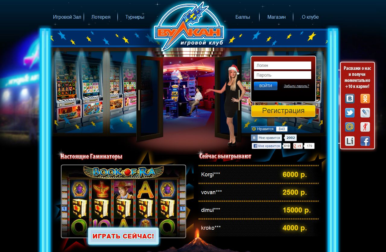 Вулкан казино азартные игры игровые аппараты вулкан казино вулкан омск