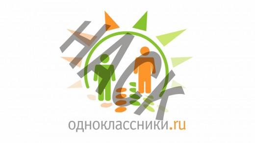 Шпион против шпиона: безопасность в Одноклассниках