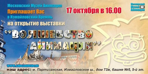 На выставку «Волшебство анимации»  в Кремль Измайлово соберутся художники и режиссеры