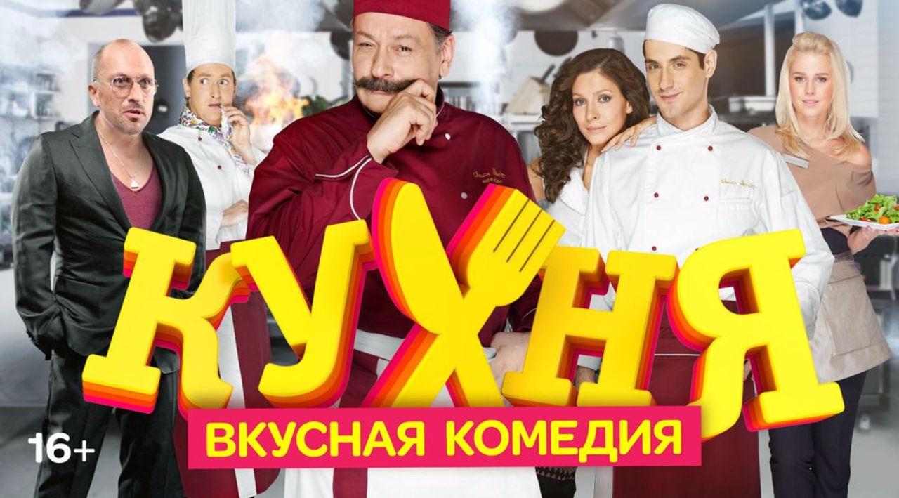 Русские на кухне смотреть 10 фотография