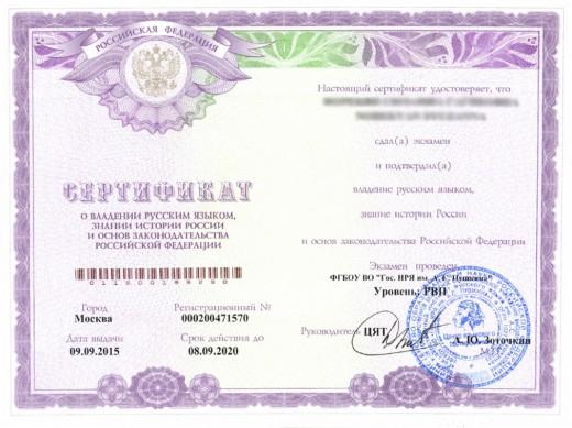 Помощь в получении сертификата иностранцам размышлял