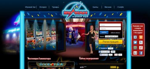 Не скучай — в казино «Вулкан» играй!
