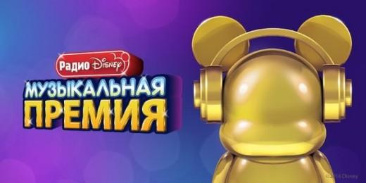 Музыкальная премия Радио Disney: голосование открыто!