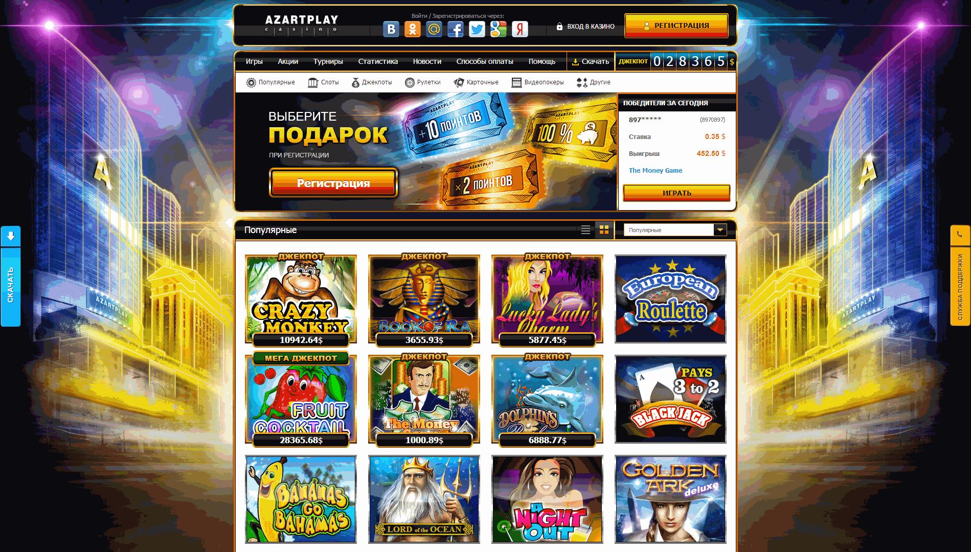 onlayn-kazino-azartplay
