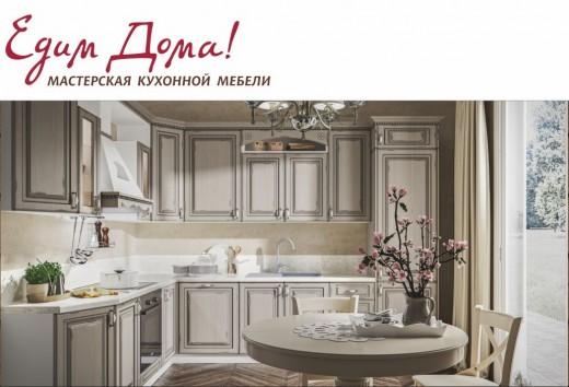 Мастерская кухонной мебели  «Едим Дома!».