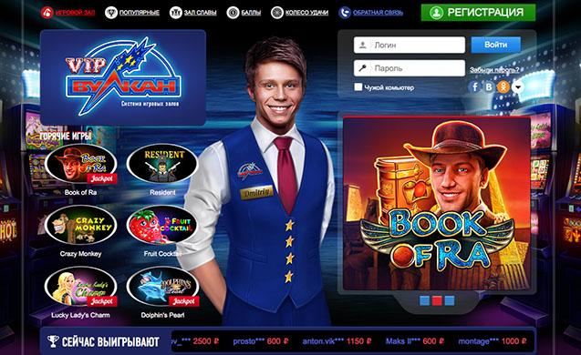 kto-igral-v-kazino-vulkan-onlayn