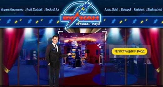 Почему игроки выбирают онлайн-казино Вулкан?