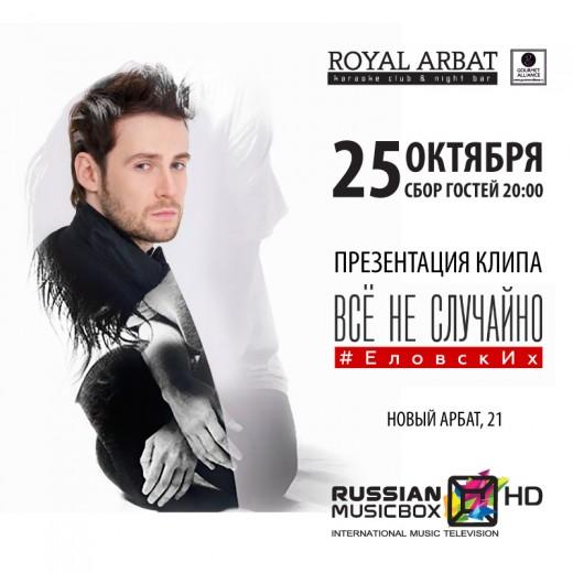 Презентация клипа Александра #ЕловскИх «Всё не случайно»