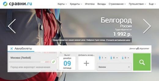 На «Сравни.ру» запускается сервис сравнения и выбора туров