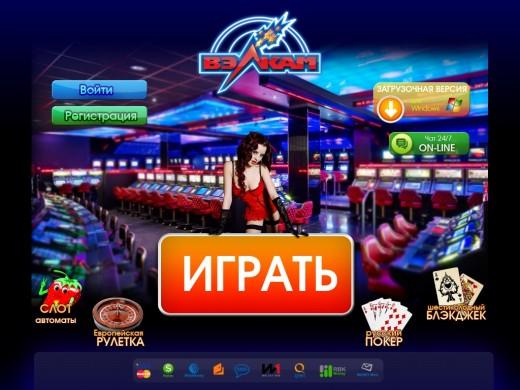 Главные преимущества казино Вулкан
