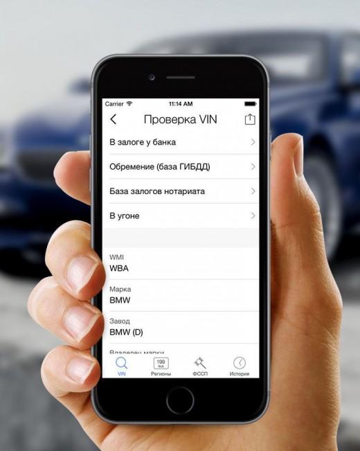 Используем сайт Автобот перед покупкой автомобиля