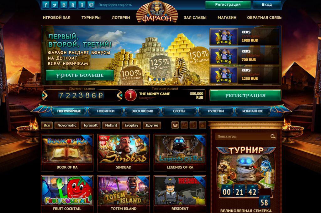 forum-kazino-faraon