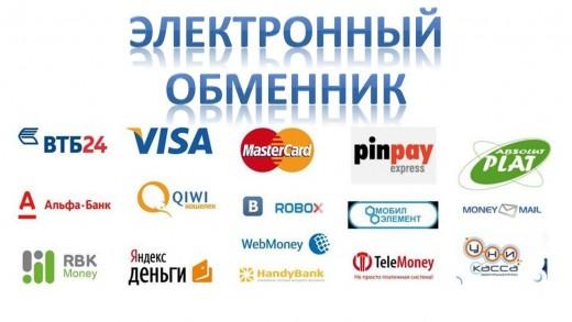 Что определяет популярность сервисов обмена электронных валют?