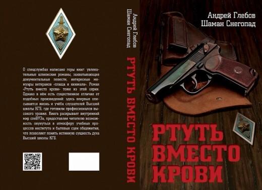 В издательстве «Алгоритм» выходит роман «Ртуть вместо крови»