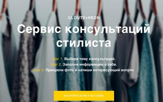 В приложении Veon возможность персонального шопинга внедряет Clouty