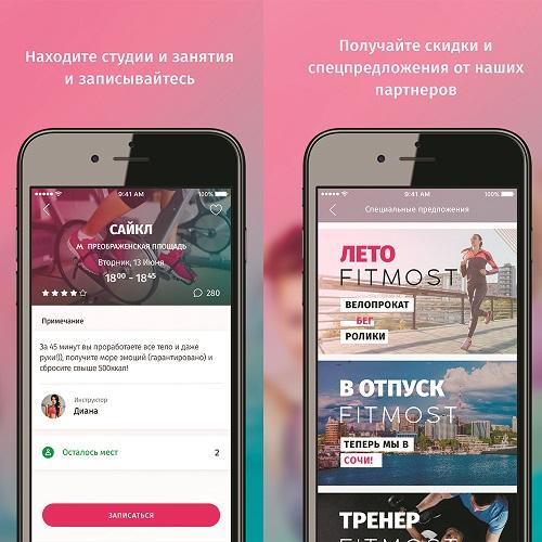Возможность выбрать ежедневно тренировку в 300 клубах Москвы даст приложение FITMOST