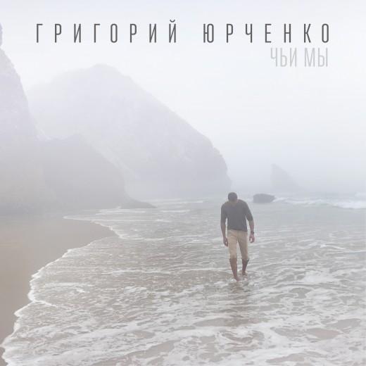 Григорий Юрченко - «Чьи мы» Поддержка нового трека.