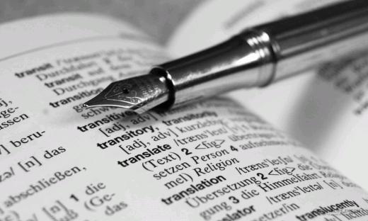 Как выбрать хорошего переводчика?