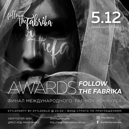 FollowTheFabrika. Финал+Премия