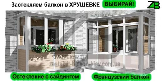 Балконы под ключ - то, что нужно для любой  квартиры