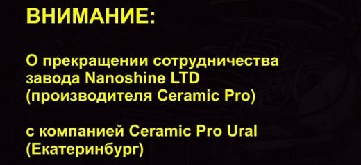 О прекращении сотрудничества с Ceramic Pro Ural (Екатеринбург) сообщает Nanoshine LTD