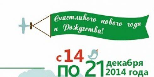 C 14 по 21 декабря 2014 года в Торговой Галерее МОНАРХ пройдет ярмарка новогодних товаров «MOН — family»
