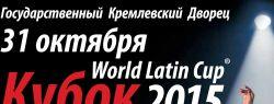 31 октября 2015: Кубок мира по латиноамериканским танцам в Кремлевском дворце