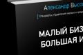 """Вышел 2-й тираж книги """"МАЛЫЙ БИЗНЕС. БОЛЬШАЯ ИГРА"""""""