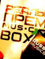 """Третья ежегодная """"Реальная премия  MUSICBOX """""""