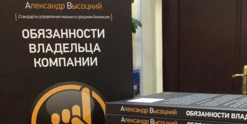 Книга «Обязанности владельца компании» первый шаг к Школе Владельцев Бизнеса Visotsky Consulting