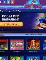 Бесплатные игровые автоматы Вулкан Делюкс
