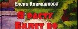 Для юных читателей вышла новая книга стихов Елены Климавцовой