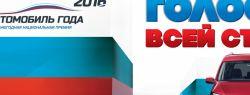 Определены фавориты премии «АВТОМОБИЛЬ ГОДА В РОССИИ 2016»