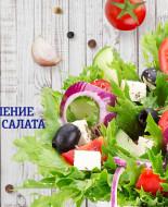 Пряные салатные заправки появятся на полках магазинов обеих столиц