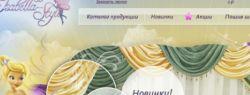 Интернет-магазин штор Изабелла объявил условия новых акций