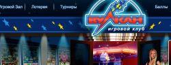 Качество подбора игровых автоматов в интернет-казино Вулкан