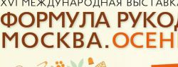 На выставке «Формула Рукоделия Москва. Осень 2016» пройдет более 300 мастер-классов