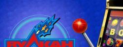 Чем интернет-казино Вулкан интересно своим посетителям?