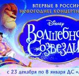 «Волшебное Созвездие Disney» — новогоднее театрализованное концертное шоу!