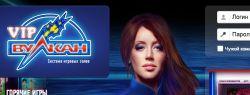 Открытие нового интернет-казино Вулкан Делюкс