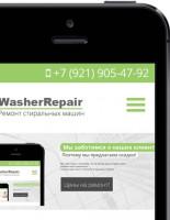 Майские скидки на ремонт стиральных машин предлагает в Петербурге WasherRepair