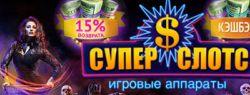 Открытие нового интернет-казино Super Slots