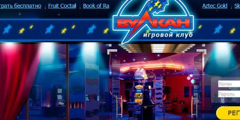 Новый игровой клуб Вулкан с бесплатными игровыми автоматами