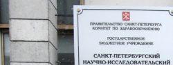 В Петербурге открыто голосование за отставку директора НИИ скорой помощи им. Джанелидзе