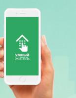 Бесплатное приложение «Умный житель» помогает российским пользователям решить любые вопросы в сфере ЖКХ