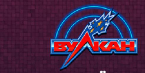 Игральные автоматы Вулкан – азартные игры без денежных вложений
