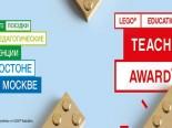 LEGO Education объявила о приеме заявок на участие в международной премии «Лучший учитель 2018»