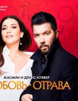 Михаил Гуцериев и Айтекин Аташ создали зажигательную песню о любви